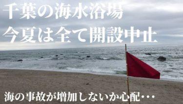 千葉の海水浴場は今夏は全て開設中止・・・海の事故が増加しないか心配です【2020.7.16】