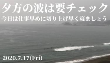 土曜の朝一は千葉南と湘南では遊べる波になりそう、今日の夕方の状況は要チェック【2020.7.17】
