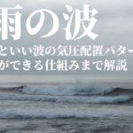 梅雨の波アイキャッチ