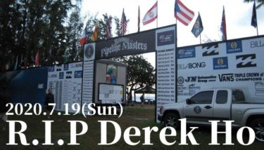 Derek Ho(デレク・ホー) 元WCT世界チャンピオン ハワイの英雄が55歳の若さで逝く【2020.7.19】