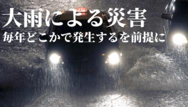 大雨アイキャッチ画像