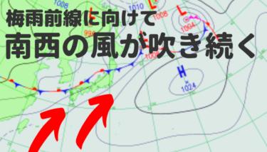 南西の風が吹き続く時の行動パターンとサーフィン初心者が注意すべき事項など【2020.7.5】