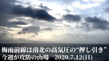 """梅雨前線は南北の高気圧の""""押し引き""""、今週後半から南の高気圧が攻勢にでる⁈【2020.7.12】"""
