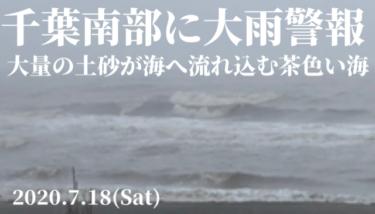 千葉南部は大雨警報が継続中、大量の土砂が海へ流れ込む【2020.7.18】