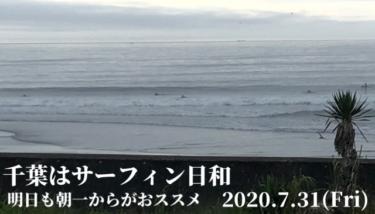 千葉は朝からサーフィン日和!明日も朝一からいい波ありそう【2020.7.31】