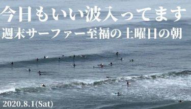 千葉・茨城は今日も東うねりのいい波!サーフィン日和な週末の土曜日【2020.8.1】