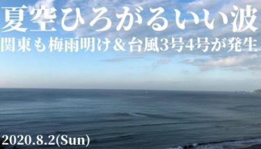 梅雨明けした千葉・茨城は今日もいい波スタート、台風3号と4号も発生中【2020.8.2】