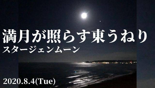 満月と東うねり