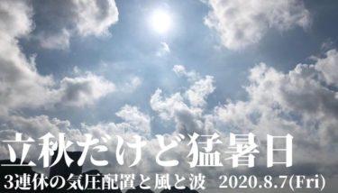 二十四節気 立秋は猛暑の一日、3連休は南西の風が吹き続く【2020.8.7】