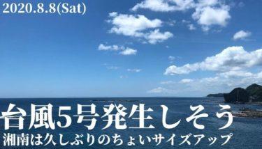 台風5号が沖縄の南で発生しそう、3連休初日の湘南は久々ちょいサイズアップ【2020.8.8】