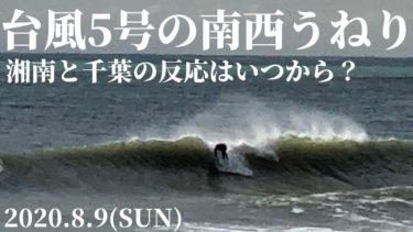 台風5号は東シナ海を北上コース!周期の長い南西うねりが反応するのはいつ⁈【2020.8.9】
