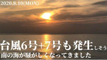 台風6号が発生し明日には台風7号も発生しそう、南うねりが反応するお盆休み【2020.8.10】