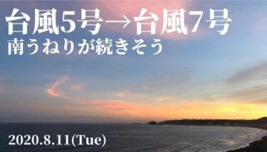 台風5号が残した南西うねり→台風7号からの南東うねりが続きそうなお盆休み【2020.8.11】