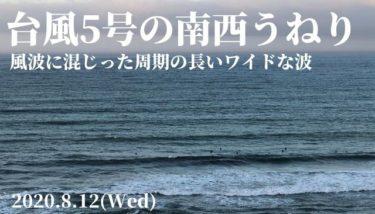 台風5号の南西うねりが遅れてチョイ反応、ミドルサイズで遊べるお盆休みの波【2020.8.12】