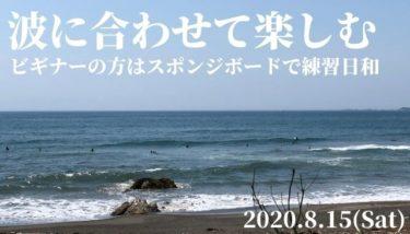 サーフィン初心者の方はスポンジボードで練習日和なお盆休み【2020.8.15】