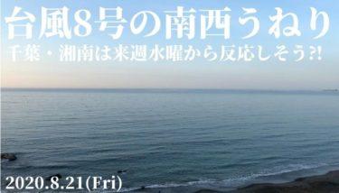 台風8号(予)の南西うねり、千葉と湘南は来週の水曜あたりから反応してきそう【2020.8.21】