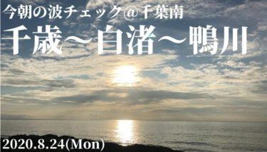 今朝の波チェック 千歳~白渚~鴨川、台風8号は勢力強めながらゆっくり北上【2020.8.24】