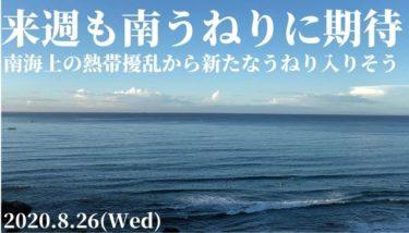 来週も新たな台風からのうねりに期待!今日からしばらく波がある日が続きそうか?【2020.8.26】