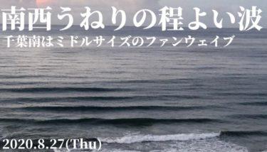 千葉南にも南西うねりが少し反応してミドルサイズのファンウェイブ!【2020.8.27】