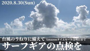 台風のうねりに備えて・・・今日のうちにサーフギアの点検を!【2020.8.30】