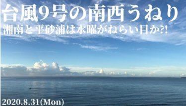 台風9号の南西うねりは西日本から、湘南と平砂浦は水曜がねらい目か⁈【2020.8.31】