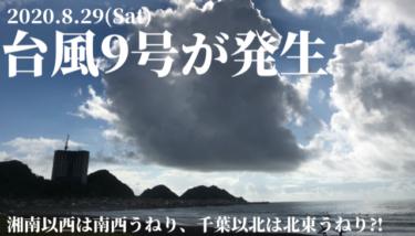"""台風9号""""メイサーク""""発生, 湘南以西は南西うねり,千葉以北は北東うねり?【2020.8.29】"""