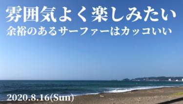 波がない時こそ余裕を持って雰囲気よくサーフィン楽しみたい【2020.8.16】