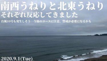 台風9号南西うねりと高気圧の北東うねりでサイズアップ!台風10号も発生しそう【2020.9.1】