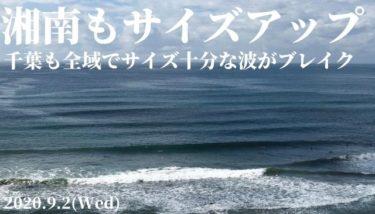 湘南も台風9号からの南西うねりで朝からサイズアップ!千葉も全域でサイズ十分な波【2020.9.2】