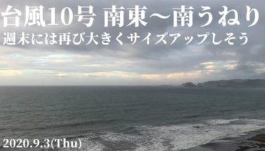台風10号の南東~南うねりが週末は反応しそう、台風9号の南西うねりも反応続く【2020.9.3】
