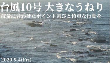 台風10号で週末はハードなコンディション、技量に合わせたポイント選びと慎重な行動を【2020.9.4】