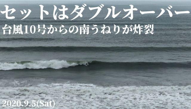 台風10号からの南うねり