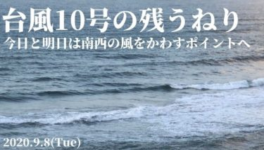 台風10号は温帯低気圧になるもうねりは残る、南西の風をかわすポイントへ【2020.9.8】