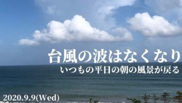 台風10号の波はなくなりいつもの平日の朝の風景が戻る【2020.9.9】