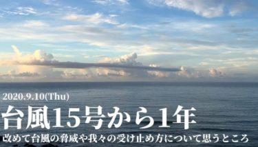 台風15号から1年