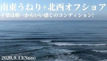 千葉は熱帯低気圧のうねり+北西オフショアベースの風で朝一からいい波!【2020.9.13】