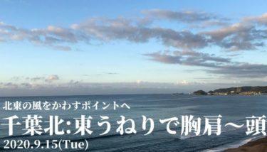 千葉北は東うねりで胸肩~頭サイズの波、今日も北東の風をかわすポイントへ【2020.9.15】
