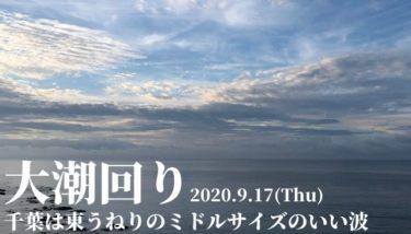 千葉は東うねりでミドルサイズのいい波が続きます!大潮回りでいい時間帯がありそう【2020.9.17】