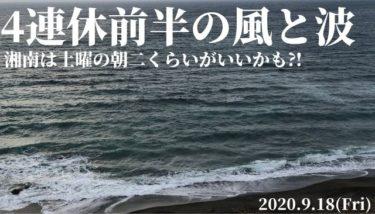 4連休前半の千葉と湘南の風と波は?湘南は土曜の朝二くらいの波がいいかも⁈【2020.9.18】
