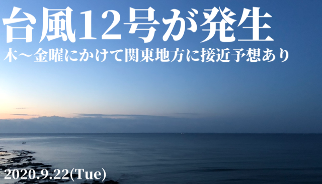 台風12号が発生