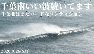 千葉南はいい波が続いてます!千葉北はまだハードなコンディション【2020.9.26】