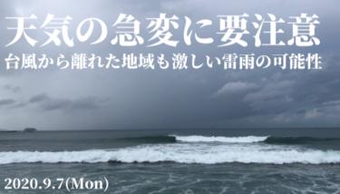 台風10号から離れた地域も天気急変に要注意、カミナリがなったら海からあがろう【2020.9.7】