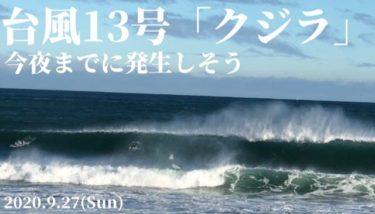 台風13号2020「クジラ」今夜までに発生、今週も東ベースのうねりが続く【2020.9.27】