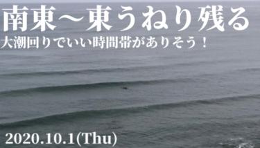 千葉と湘南ともに今日も遊べる波!大潮回りでいい時間帯がありそう【2020.10.1】