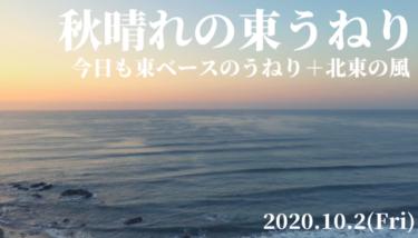 秋晴れの東うねり、大潮回りのいい時間帯に入りたい【2020.10.2】