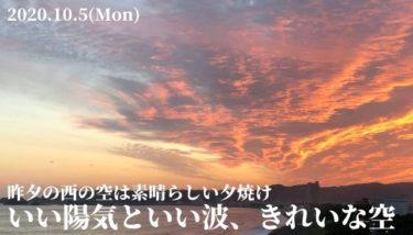 いい陽気といい波、きれいな空を見ながらのサーフィンは最高!【2020.10.5】