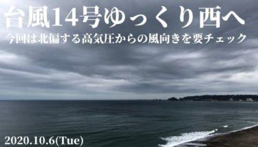 台風14号うねりの反応いつから?北偏する高気圧からの風向きを要チェック【2020.10.6】
