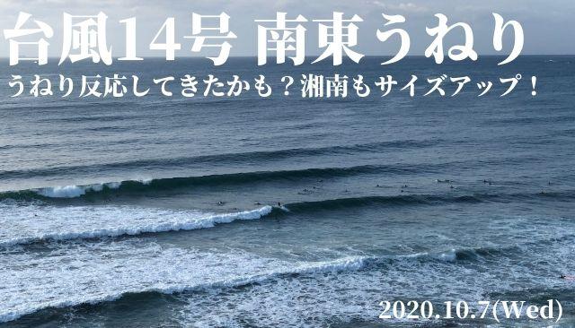 台風14号からのうねり