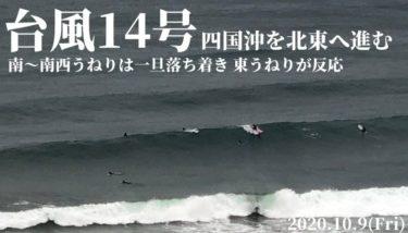 台風14号うねりは一旦落ち着くも明日は再び南~南西うねりが強まりそう【2020.10.9】