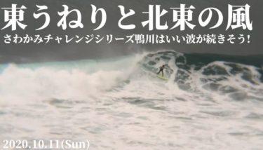 さわかみチャレンジシリーズ鴨川は東うねりと北東の風でいい波が続きそう!【2020.10.11】